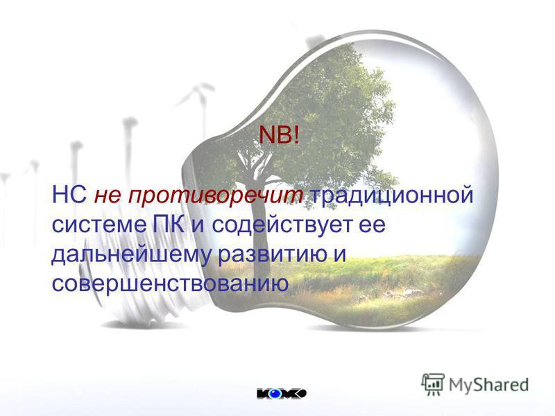 NB! НС не противоречит традиционной системе ПК и содействует ее дальнейшему развитию и совершенствованию