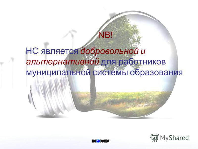 NB! НС является добровольной и альтернативной для работников муниципальной системы образования