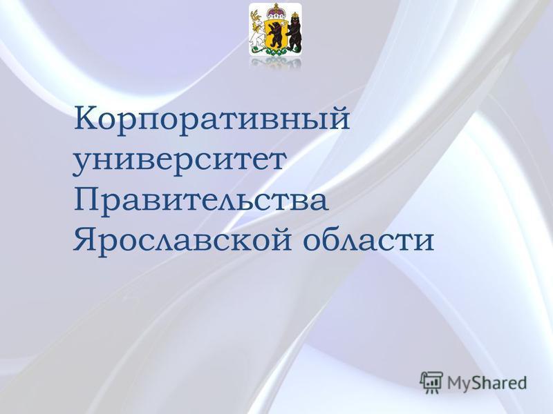 Корпоративный университет Правительства Ярославской области