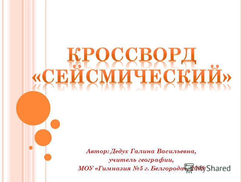 Автор: Дедух Галина Васильевна, учитель географии, МОУ «Гимназия 5 г. Белгорода», 2009