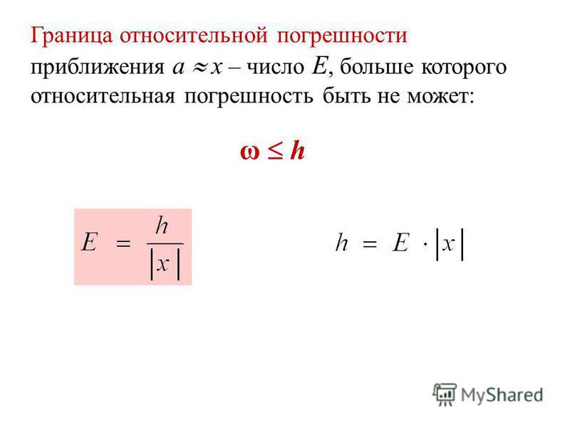 Граница относительной погрешности приближения а х – число Е, больше которого относительная погрешность быть не может: ω h
