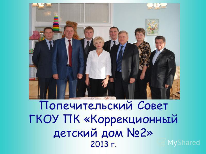 Попечительский Совет ГКОУ ПК «Коррекционный детский дом 2» 2013 г.