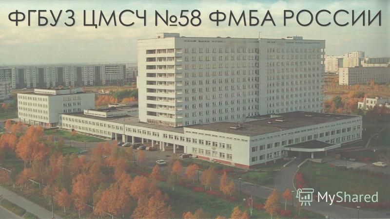 ФГБУЗ ЦМСЧ 58 ФМБА РОССИИ