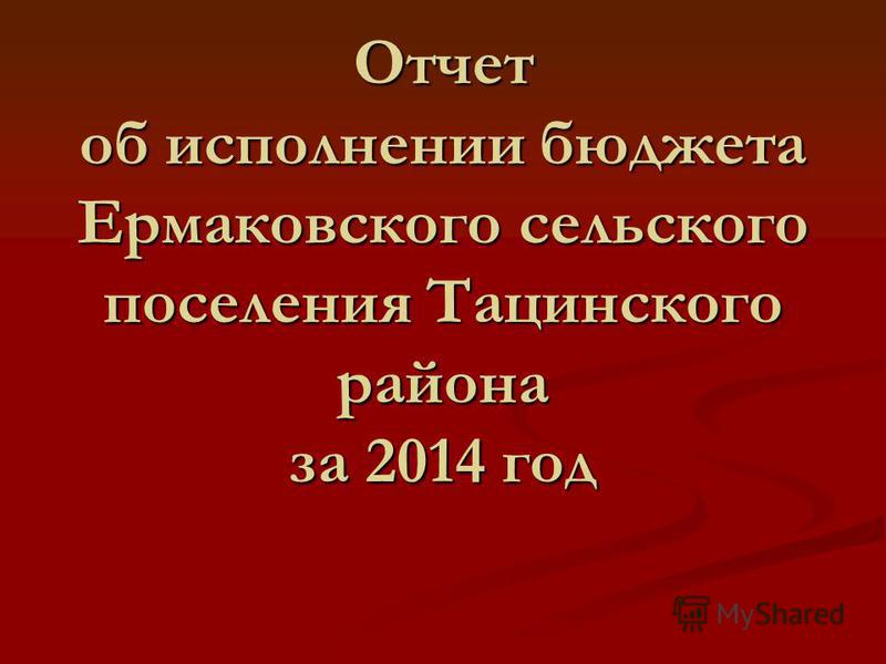 Отчет об исполнении бюджета Ермаковского сельского поселения Тацинского района за 2014 год
