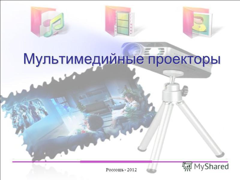 Мультимедийные проекторы Россошь - 2012