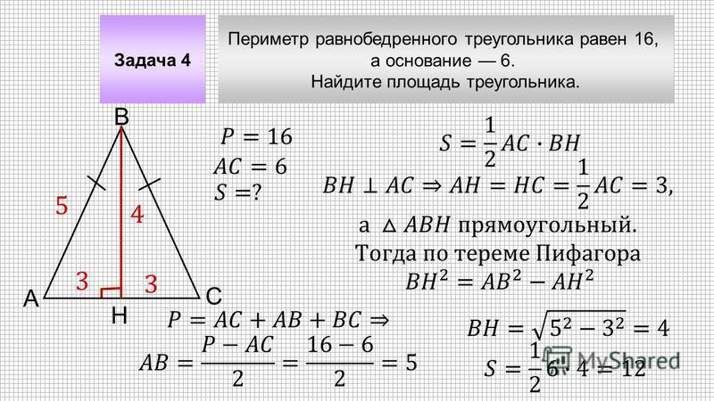 Периметр равнобедренного треугольника равен 16, а основание 6. Найдите площадь треугольника. Задача 4 А В С H