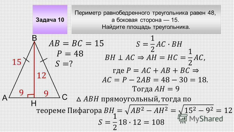 Периметр равнобедренного треугольника равен 48, а боковая сторона 15. Найдите площадь треугольника. Задача 10 А В С H