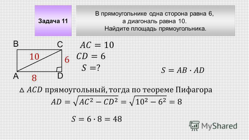 В прямоугольнике одна сторона равна 6, а диагональ равна 10. Найдите площадь прямоугольника. Задача 11 А В С D