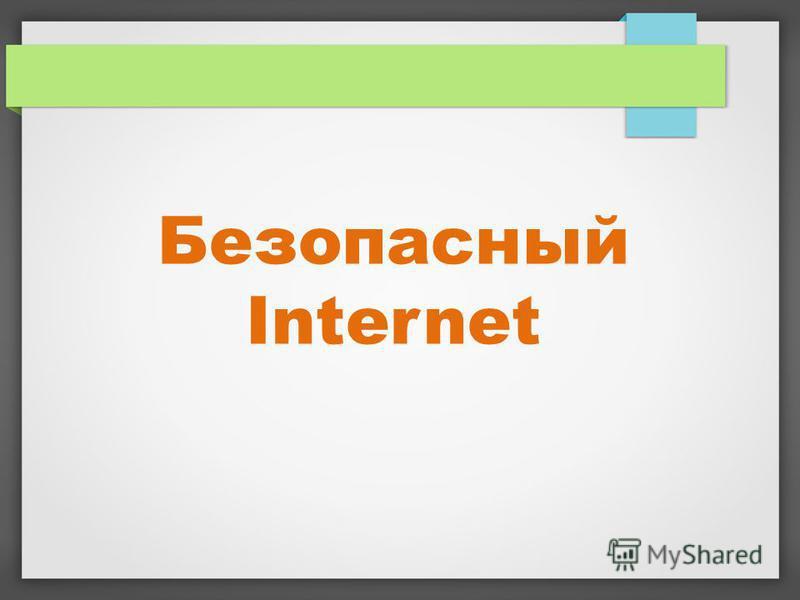 Безопасный Internet
