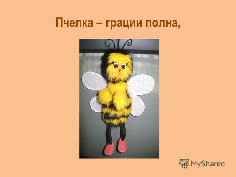 Пчелка – грации полна,