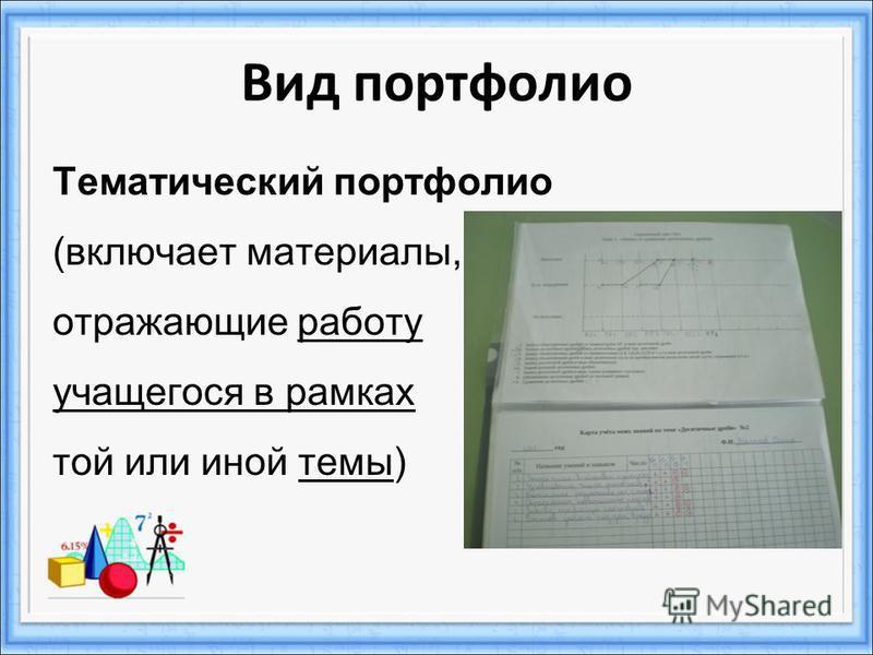 Вид портфолио Тематический портфолио (включает материалы, отражающие работу учащегося в рамках той или иной темы)