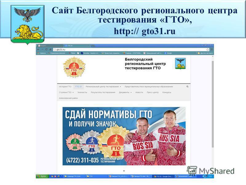 Сайт Белгородского регионального центра тестирования «ГТО», http:// gto31.ru