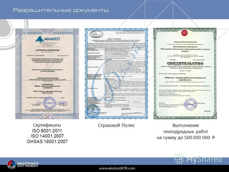 13 Сертификаты ISO 9001:2011 ISO 14001:2007 OHSAS 18001:2007 Выполнение генподрядных работ на сумму до 500 000 000 Р Страховой Полис