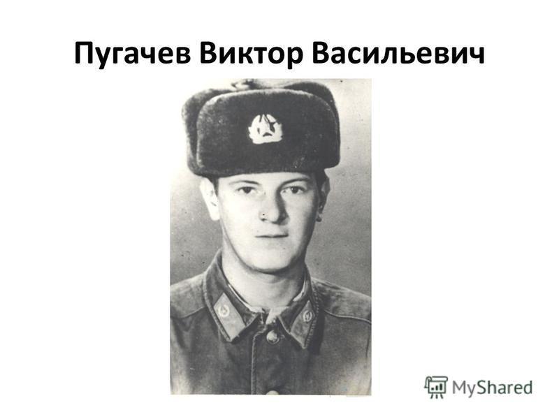 Пугачев Виктор Васильевич