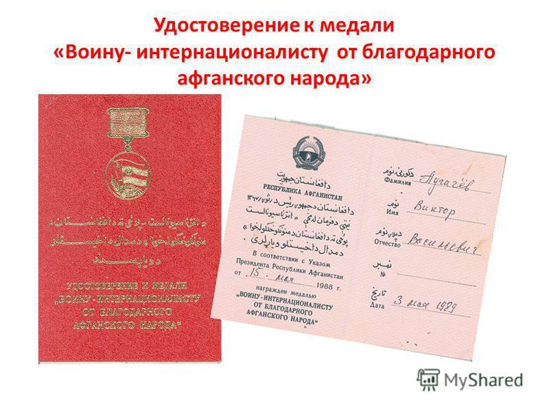 Удостоверение к медали «Воину- интернационалисту от благодарного афганского народа»