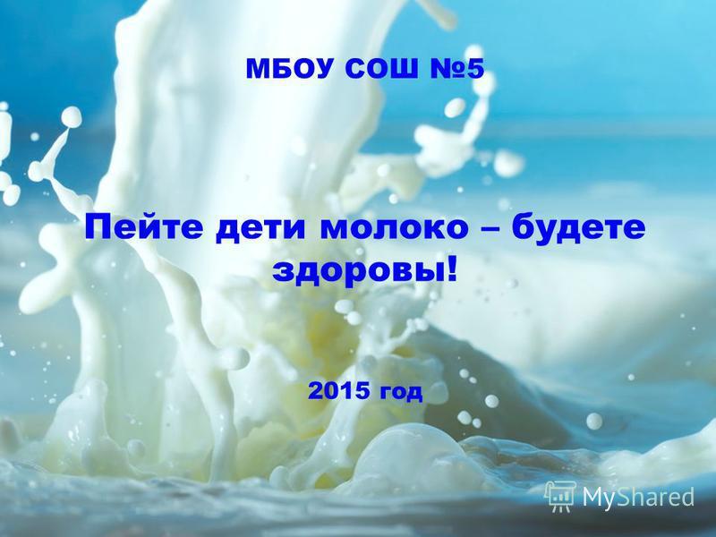FokinaLida.75@mail.ru МБОУ СОШ 5 Пейте дети молоко – будете здоровы! 2015 год