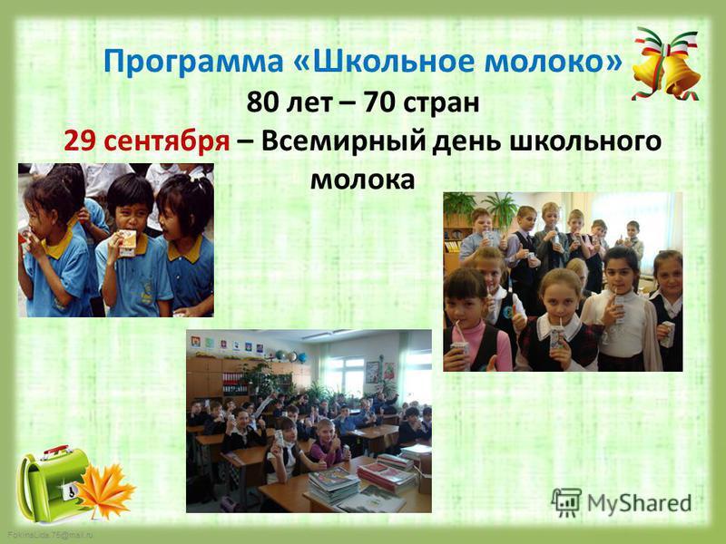 FokinaLida.75@mail.ru Программа «Школьное молоко» 80 лет – 70 стран 29 сентября – Всемирный день школьного молока