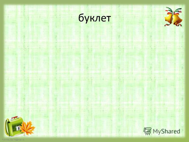 FokinaLida.75@mail.ru буклет