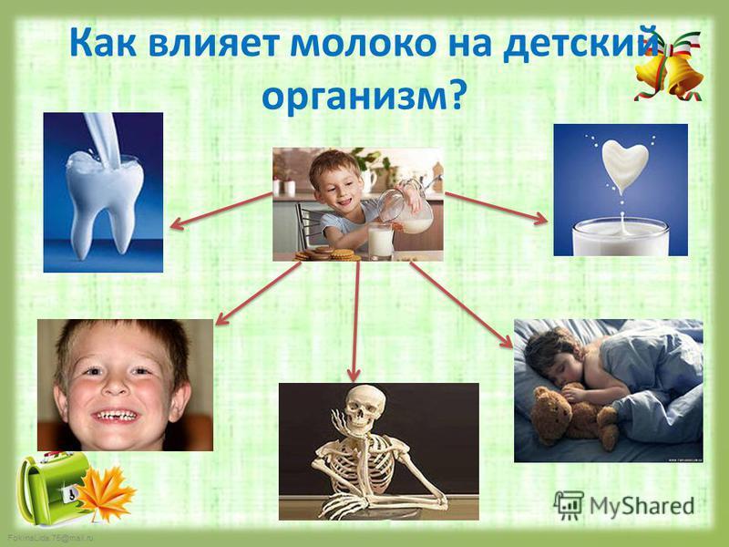 Как влияет молоко на детский организм?