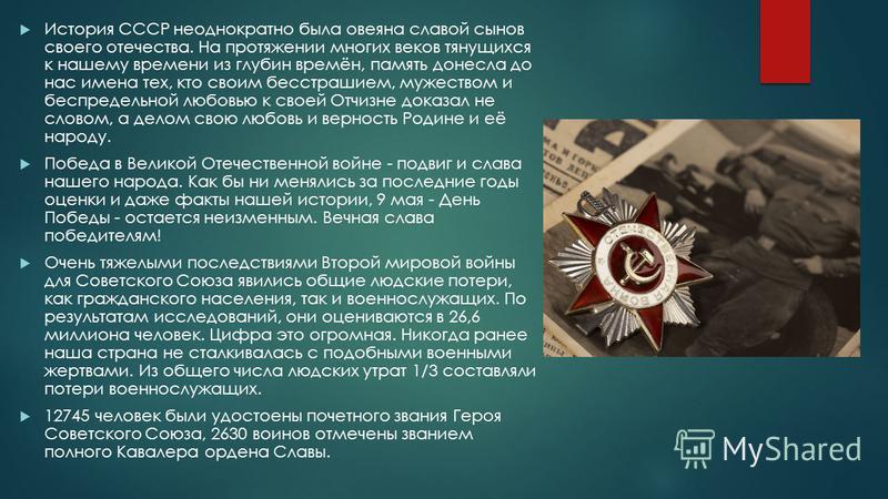 История СССР неоднократно была овеяна славой сынов своего отечества. На протяжении многих веков тянущихся к нашему времени из глубин времён, память донесла до нас имена тех, кто своим бесстрашием, мужеством и беспредельной любовью к своей Отчизне док