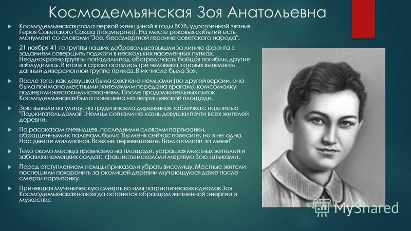 Космодемьянская Зоя Анатольевна Космодемьянская стала первой женщиной в годы ВОВ, удостоенной звания Героя Советского Союза (посмертно). На месте роковых событий есть монумент со словами