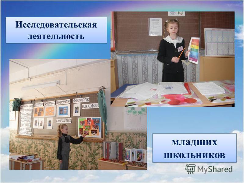 Исследовательская деятельность Исследовательская деятельность младших школьников младших школьников