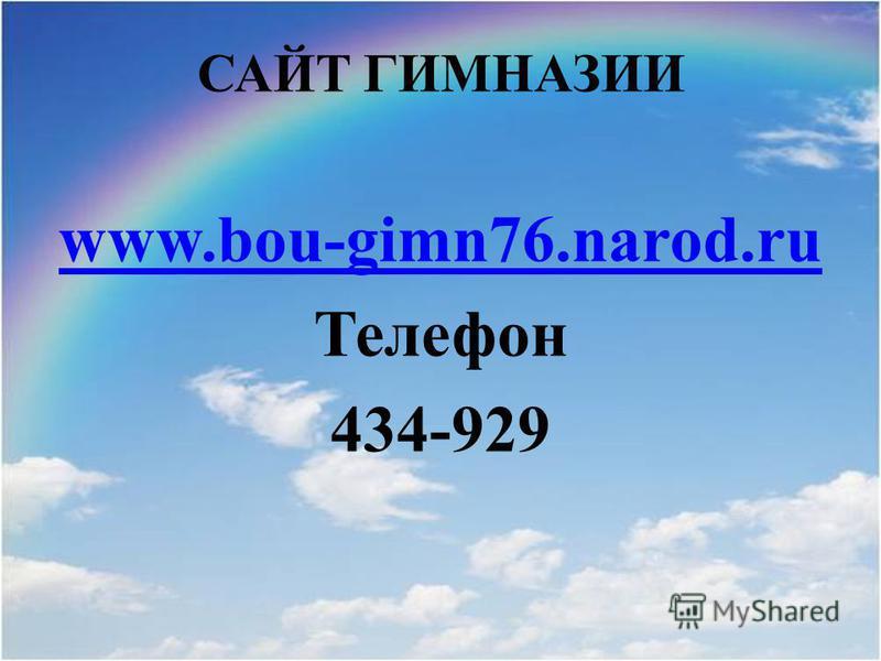 САЙТ ГИМНАЗИИ www.bou-gimn76.narod.ru Телефон 434-929