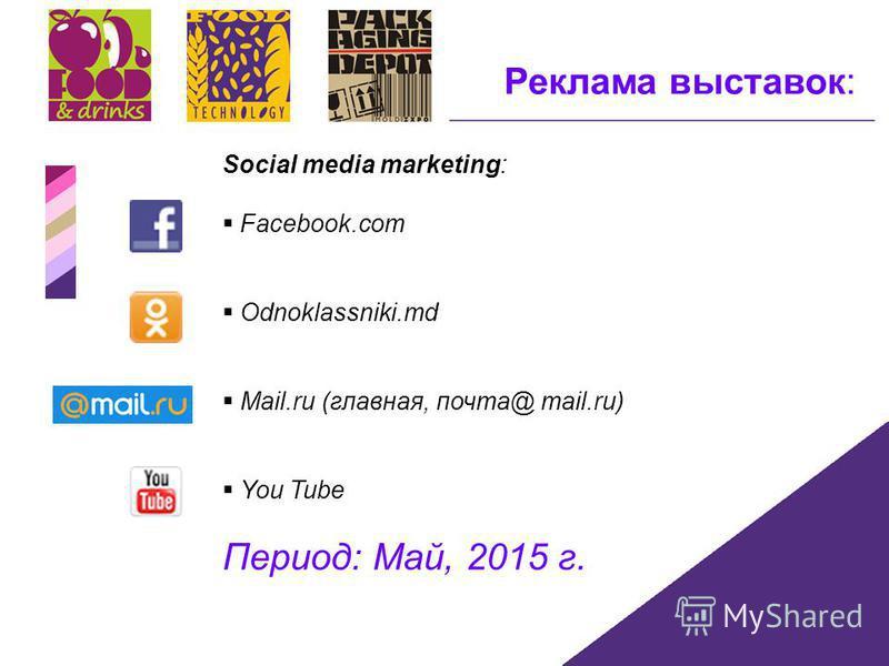 Реклама выставок: Social media marketing: Facebook.com Odnoklassniki.md Mail.ru (главная, почта@ mail.ru) You Tube Период: Май, 2015 г.