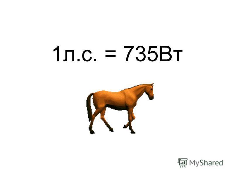 1 л.с. = 735Вт