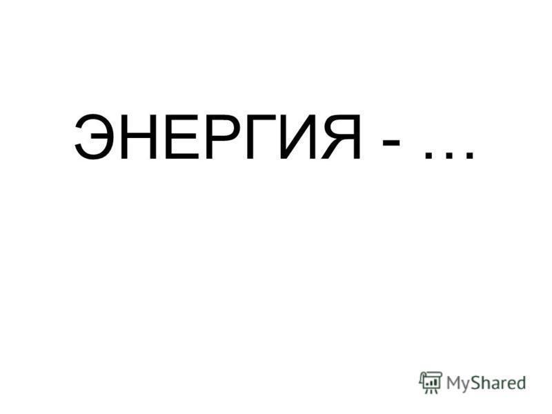 ЭНЕРГИЯ - …