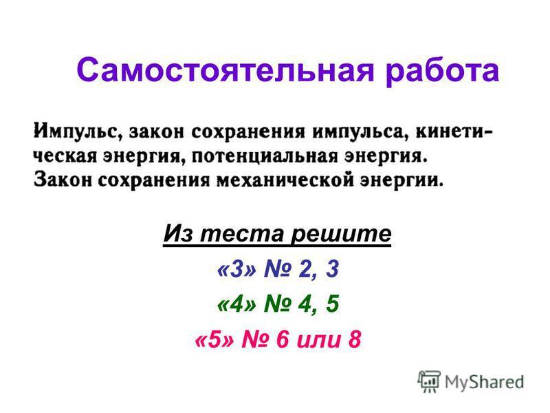 Самостоятельная работа Из теста решите «3» 2, 3 «4» 4, 5 «5» 6 или 8
