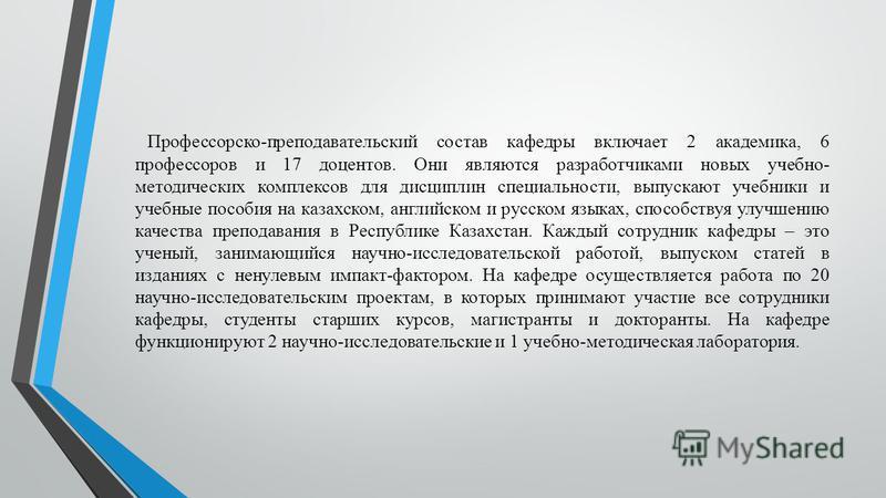 Профессорско-преподавательский состав кафедры включает 2 академика, 6 профессоров и 17 доцентов. Они являются разработчиками новых учебно- методических комплексов для дисциплин специальности, выпускают учебники и учебные пособия на казахском, английс