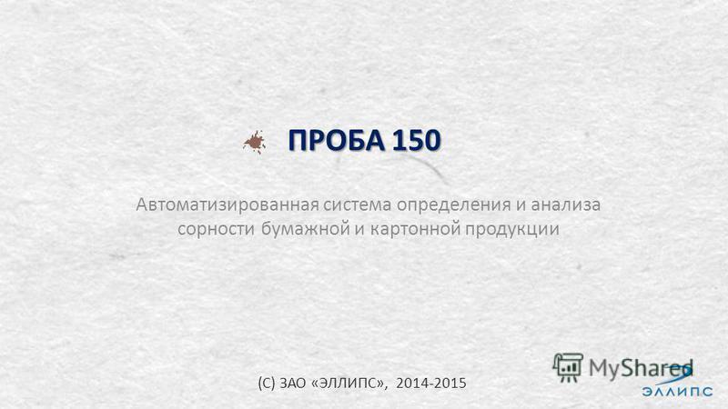 ПРОБА 150 Автоматизированная система определения и анализа сорности бумажной и картонной продукции (С) ЗАО «ЭЛЛИПС», 2014-2015
