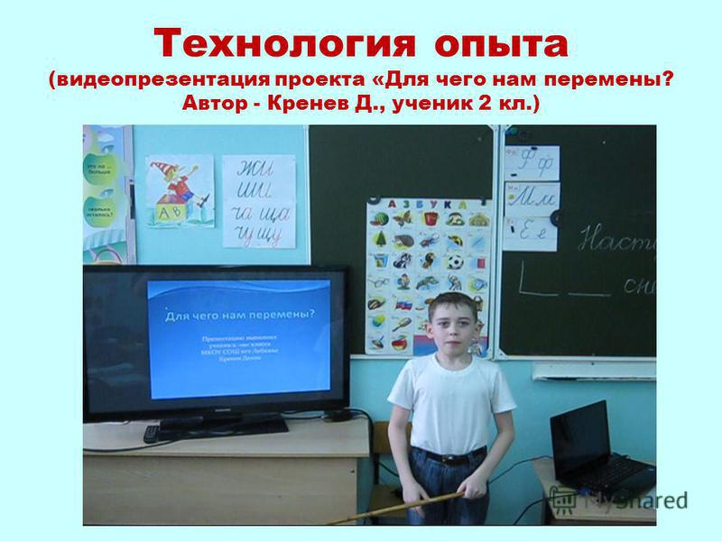 Технология опыта (видео презентация проекта «Для чего нам перемены? Автор - Кренев Д., ученик 2 кл.)