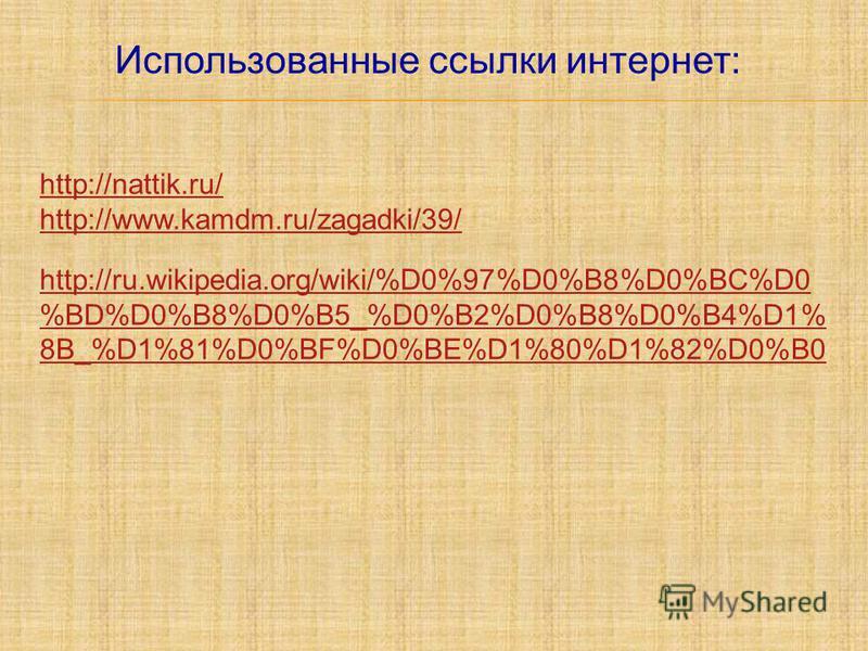 http://nattik.ru/ http://www.kamdm.ru/zagadki/39/ Использованные ссылки интернет: http://ru.wikipedia.org/wiki/%D0%97%D0%B8%D0%BC%D0 %BD%D0%B8%D0%B5_%D0%B2%D0%B8%D0%B4%D1% 8B_%D1%81%D0%BF%D0%BE%D1%80%D1%82%D0%B0
