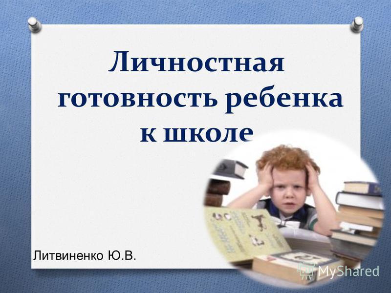 Личностная готовность ребенка к школе Литвиненко Ю. В.