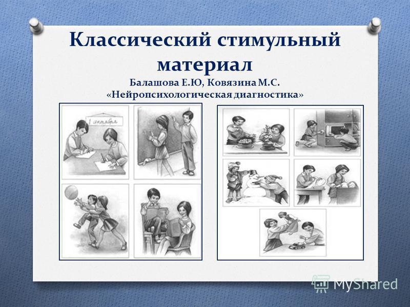 Классический стимульный материал Балашова Е.Ю, Ковязина М.С. «Нейропсихологическая диагностика»