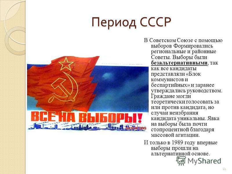 Период СССР В Советском Союзе с помощью выборов Формировались региональные и районные Советы. Выборы были безальтернативными, так как все кандидаты представляли «Блок коммунистов и беспартийных» и заранее утверждались руководством. Граждане могли тео
