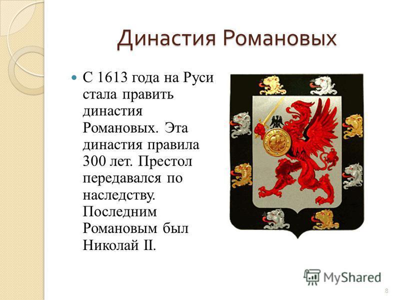 Династия Романовых С 1613 года на Руси стала править династия Романовых. Эта династия правила 300 лет. Престол передавался по наследству. Последним Романовым был Николай II. 8