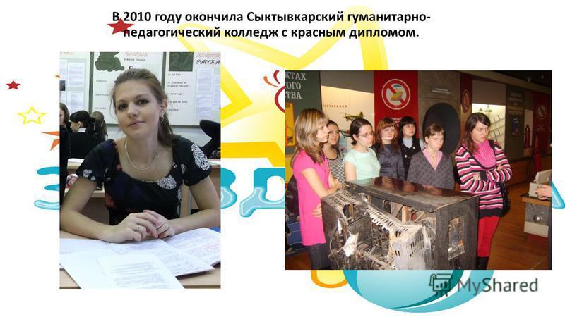 В 2010 году окончила Сыктывкарский гуманитарно- педагогический колледж с красным дипломом.