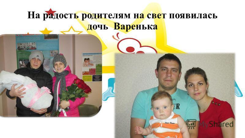 На радость родителям на свет появилась дочь Варенька