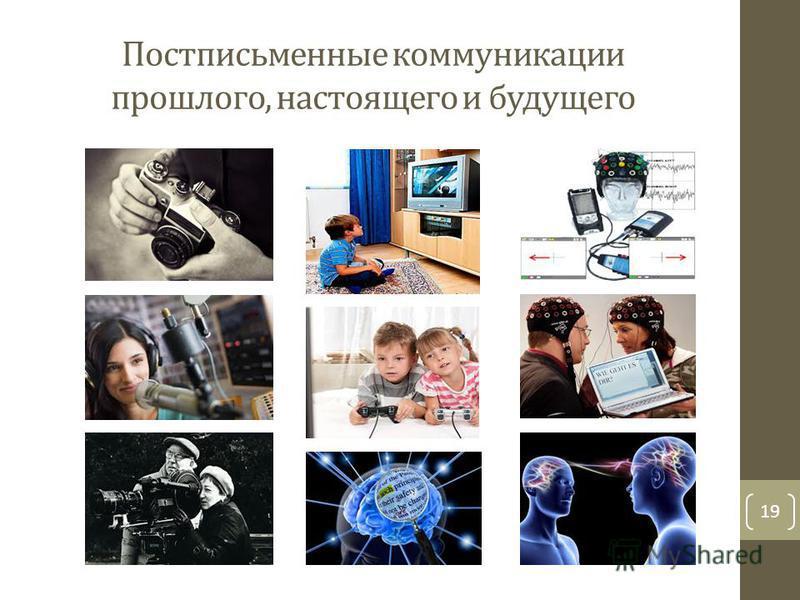 Постписьменные коммуникации прошлого, настоящего и будущего 19