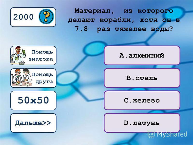 50 х 50 Помощь друга Помощь знатока 1000 Несгораемая 4 А.H 2 O,Cu(OH) 2,CuCl 2 C.H 2 S,Ba(OH) 2, ZnCl 2 В.HCl,NaOH,Zn(OH) 2 D.HNO 3,FeSO 4,Fe(OH) 3 Формулы бескислородной кислоты, растворимого основания, соли, соответственно: Дальше>>