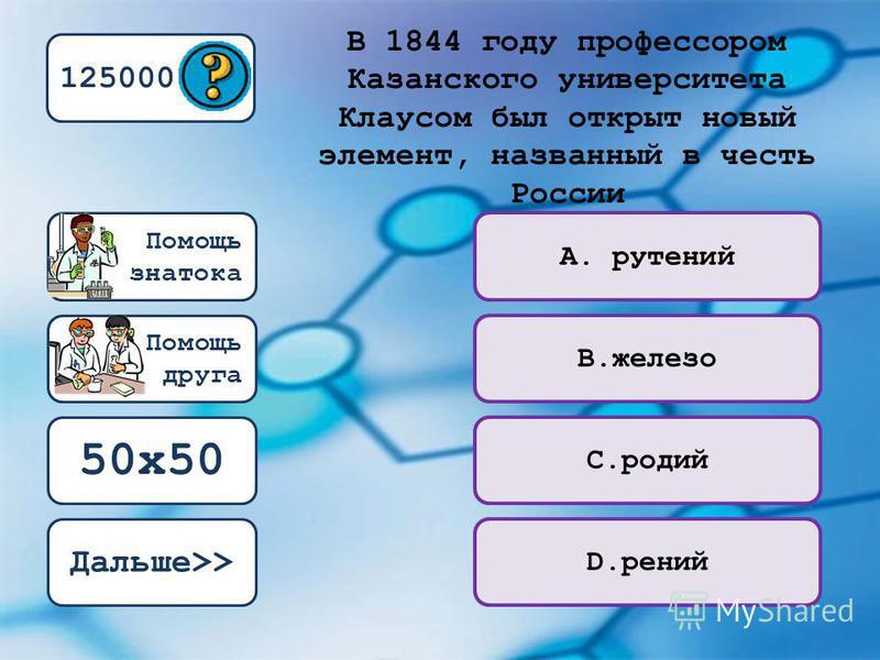 50 х 50 Помощь друга Помощь знатока 64000 Получить Cu(OH) 2 можно при взаимодействии А. NaOH и CuSO 4 С. CuO и H 2 O В. Cu и H 2 O D. Fe(OH) 2 и CuSO 4 Дальше>>