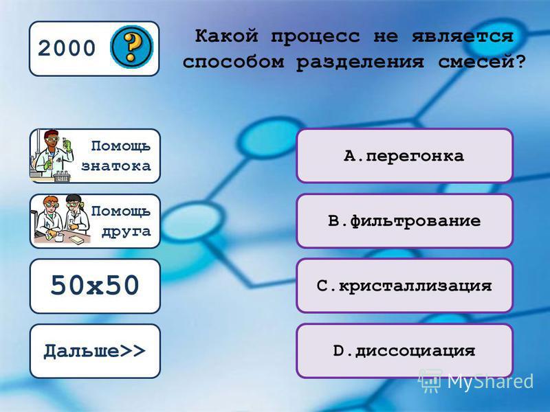 50 х 50 Помощь друга Помощь знатока 1000 Несгораемая 4 А. Na 3 PO 4 C. Al 2 (SO 4 ) 3 В.Ca 3 (PO 4 ) 2 D. Mg(HCO 3 ) 2 Больше всего атомов кислорода содержится в веществе, формула которого: Дальше>>