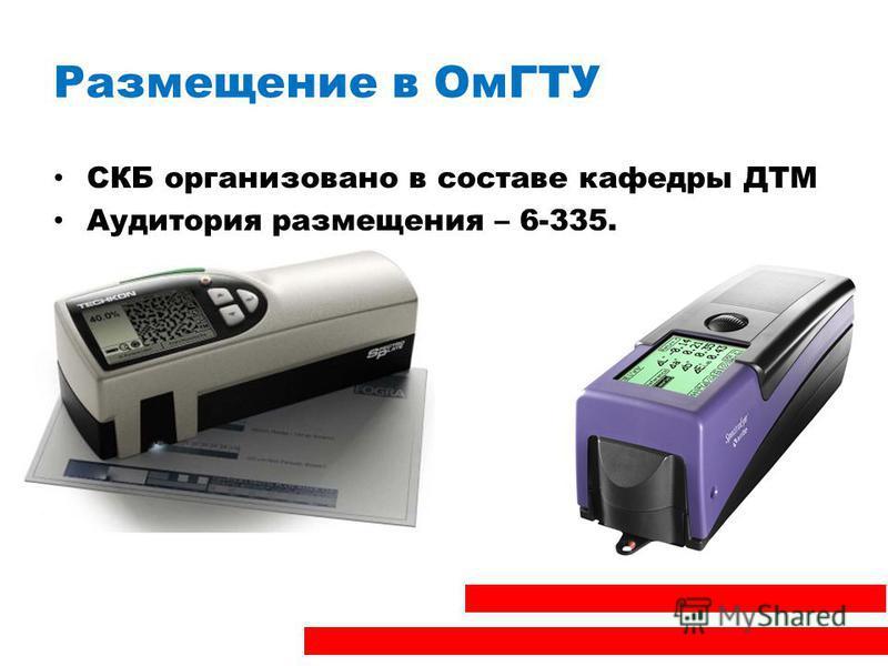 Размещение в ОмГТУ СКБ организовано в составе кафедры ДТМ Аудитория размещения – 6-335.