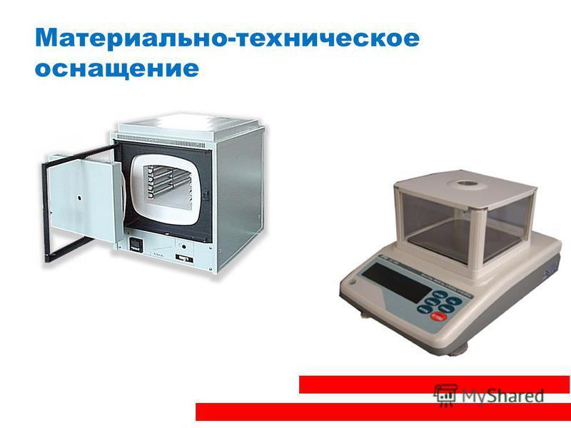 Материально-техническое оснащение