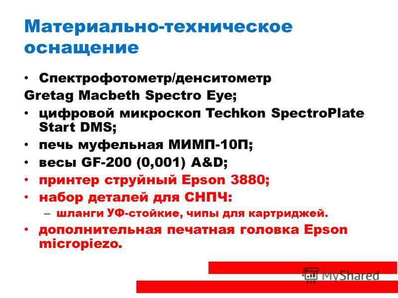 Спектрофотометр/денситометр Gretag Macbeth Spectro Eye; цифровой микроскоп Techkon SpectroPlate Start DMS; печь муфельная МИМП-10П; весы GF-200 (0,001) A&D; принтер струйный Epson 3880; набор деталей для СНПЧ: – шланги УФ-стойкие, чипы для картриджей