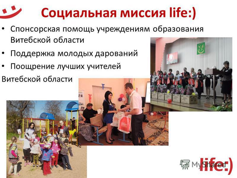 Социальная миссия life:) Спонсорская помощь учреждениям образования Витебской области Поддержка молодых дарований Поощрение лучших учителей Витебской области
