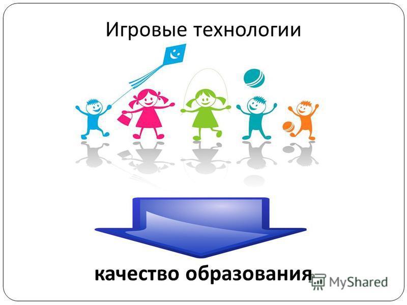 Игровые технологии качество образования